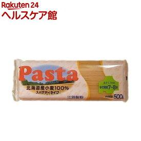 北海道小麦のパスタ(スパゲティタイプ)(500g)【spts2】【slide_b5】【江別製粉】