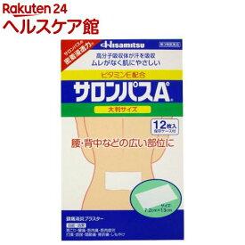 【第3類医薬品】サロンパスA ビタミンE配合 大判(12枚入)【more30】【サロンパス】
