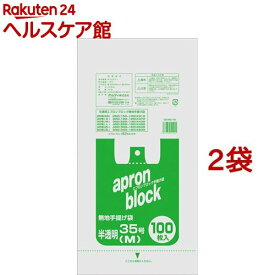 オルディ エプロンブロック 半透明 35号 幅350*高430*厚0.016mm(100枚入*2コセット)
