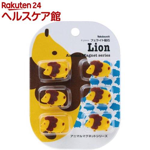 ナカバヤシ アニマルマグネット ライオン AMG-F01L(6コ入)【ナカバヤシ】
