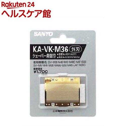 SANYO メンズシェーバー替刃(外刃) KA-VK-M36(1コ入)【SANYO(三洋電機)】