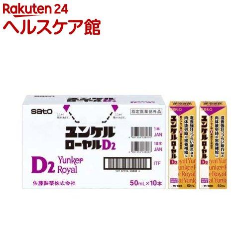 ユンケルローヤルD2(50mL*10本入)【ユンケル】【送料無料】