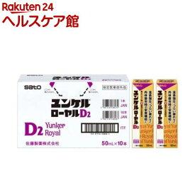 ユンケルローヤルD2(50ml*10本入)【ユンケル】