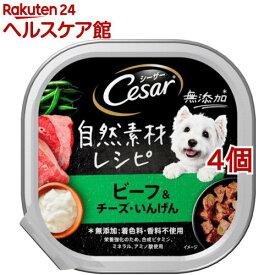 シーザー 自然素材レシピ ビーフ&チーズ・いんげん(85g*4個セット)【シーザー(ドッグフード)(Cesar)】