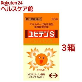 【第3類医薬品】ユビテンS(セルフメディケーション税制対象)(90錠入*3箱セット)【ユビテン】