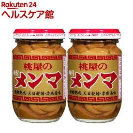 桃屋 味付メンマ(100g*2コセット)