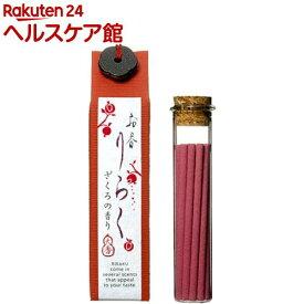お香りらく ざくろ(15本入)【りらく】
