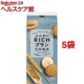 ロッテ ふんわりリッチブラン バニラ(8個入*5袋セット)
