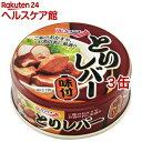 キョクヨー とりレバー 味付(80g*3コセット)