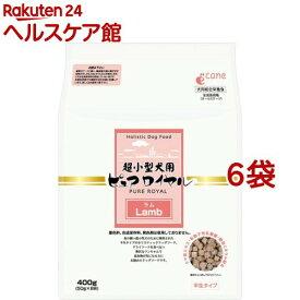 超小型犬用 ピュアロイヤル ラム(400g*6コセット)【ピュアロイヤル】[ドッグフード]