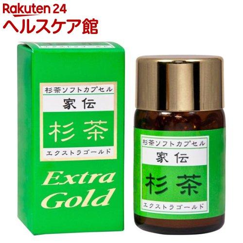 家伝 杉茶ソフトカプセル エクストラゴールド(100粒)【杉茶ゴールド】【送料無料】