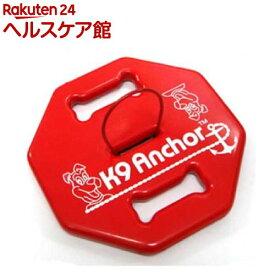K9アンカー 本体(1コ入)