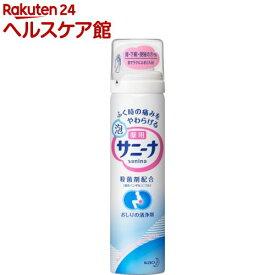 薬用 泡サニーナ(70g)【more20】【サニーナ】