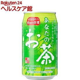 サンガリア あなたのお茶(340g*24本入)【あなたのお茶】