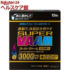 スーパーヴァーム パウダー(10.5g*12袋入)【ヴァーム(VAAM)】
