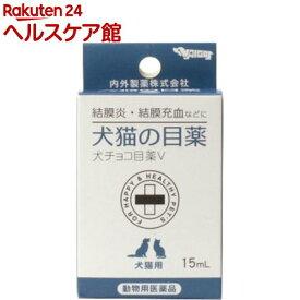 【動物用医薬品】犬猫の目薬 犬チョコ目薬V(15ml)【more20】