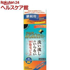 カラーアゲイン プラス 自然な黒色 継続用(80ml)【more20】