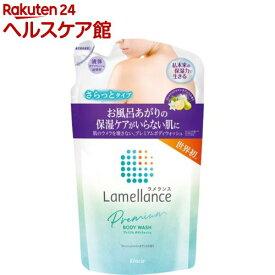 ラメランス ボディウォッシュ さらっとタイプ 詰替用(360ml)【more20】【ラメランス(Lamellance)】
