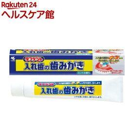 小林製薬 タフデント 入れ歯の歯磨き(95g)【more30】【タフデント】