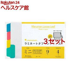 ルーズリーフミニ 9穴 ラミネートタブインデックス LT7004(3セット)