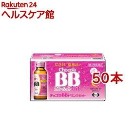 【第3類医薬品】チョコラBBドリンクビット(50ml*50本セット)【チョコラBB】