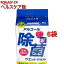 天然アルコール除菌ウエットタオル つめかえ用(100枚入*6コセット)