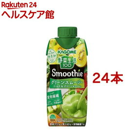 野菜生活100 Smoothie グリーンスムージーMix(330ml*24本セット)【野菜生活】