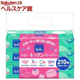 ハロー キッチンペーパー PEFC 100%(70枚入*3個パック)【ハロー】