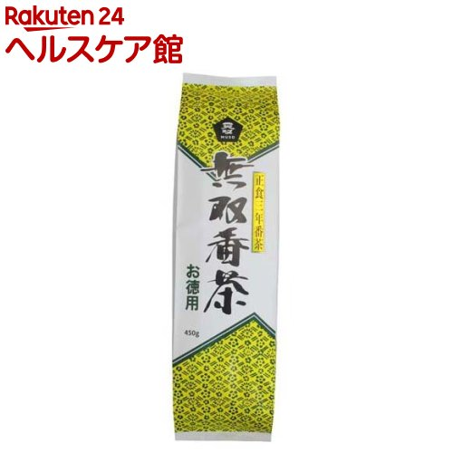 ムソー 無双番茶(450g)