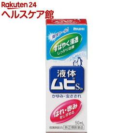 【第(2)類医薬品】液体ムヒS2(50ml)【more20】【ムヒ】