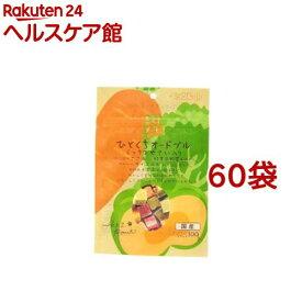 素材メモ ひとくちオードブル ミックスやさい(100g*60袋セット)【素材メモ】