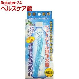 ペットボトル用浄水器 クリスタルH2O(1コ入)