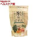農家の野菜ソムリエが米と野菜から作った米粉ぱすた(70g)