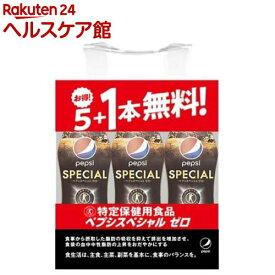ペプシスペシャル 5本+1本付き(490ml*24本入)【ペプシ(PEPSI)】