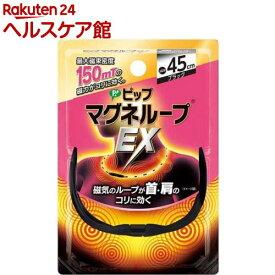ピップ マグネループEX 高磁力タイプ ブラック 45cm(1コ入)【ピップマグネループEX】