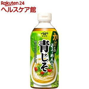 ヤマサ かけるそうめん専科 青じそ(500mL)【ヤマサ醤油】