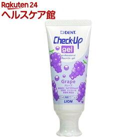 デント チェックアップ ジェル グレープ(60g)【チェックアップ(Check-Up)】