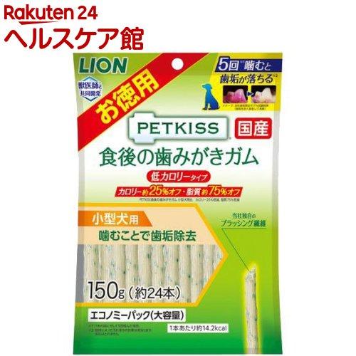 ペットキッス 食後の歯みがきガム 低カロリータイプ 小型犬用 エコノミーパック(150g*24本入)【ペットキッス】