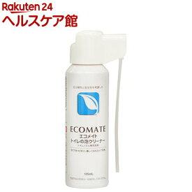 エコメイト トイレの泡クリーナー(125ml)【エコメイト】