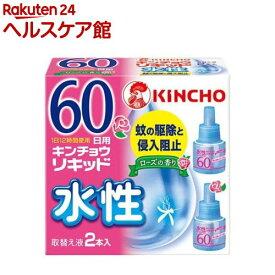水性キンチョウリキッド コード式 蚊取り器 60日 取替液 ローズの香り(2本入)【spts10】【キンチョウリキッド】