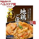 ヤマモリ 地鶏ごぼう釜めしの素(231g*2箱セット)