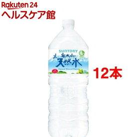 サントリー 奥大山の天然水(2L*12本)【サントリー天然水】