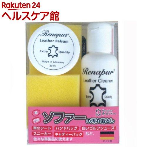 ラナパー 革のお手入れキット(1セット)【ラナパー】