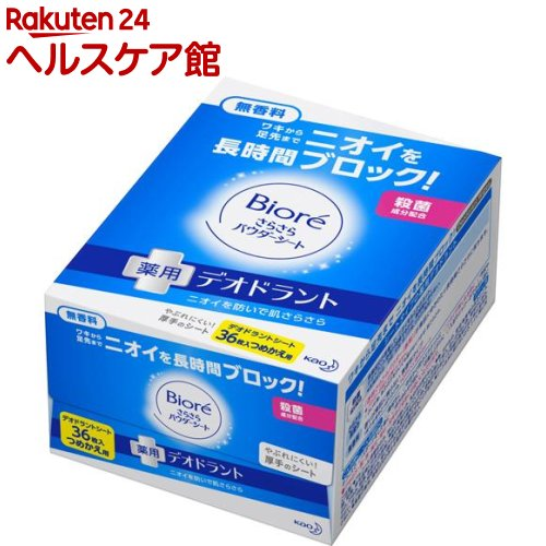 ビオレ さらさらパウダーシート 薬用デオドラント 無香料 つめかえ用(36枚入)【ビオレさらさらパウダーシート】
