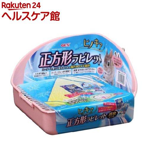 ヒノキア 正方形ラビレット消臭セット ベビーピンク(1コ入)【ヒノキア】