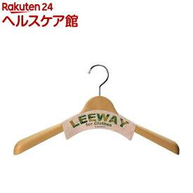 リーウェイ ジャケットハンガー 肩幅42cm ベージュ(1本入)