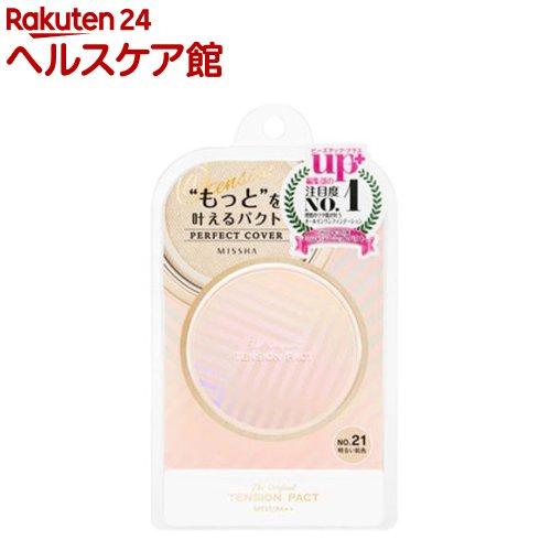ミシャ テンションパクト パーフェクトカバー No.21 明るい肌色(14g)【ミシャ(MISSHA)】【送料無料】