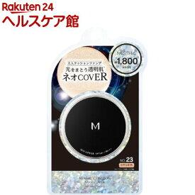 ミシャ M クッションファンデーション ネオカバー No.23(15g)【ミシャ(MISSHA)】