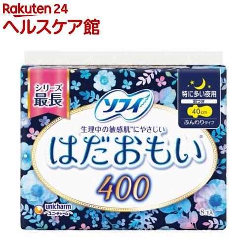 ソフィ はだおもい 特に多い日夜用 400 羽つき 40cm(8枚入)【ソフィ】