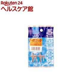 AQ-117 一方コック 金属(2コ入)